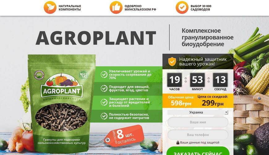 AGROPLANT комплексное гранулированное биоудобрение. Осторожно! Обман!!!