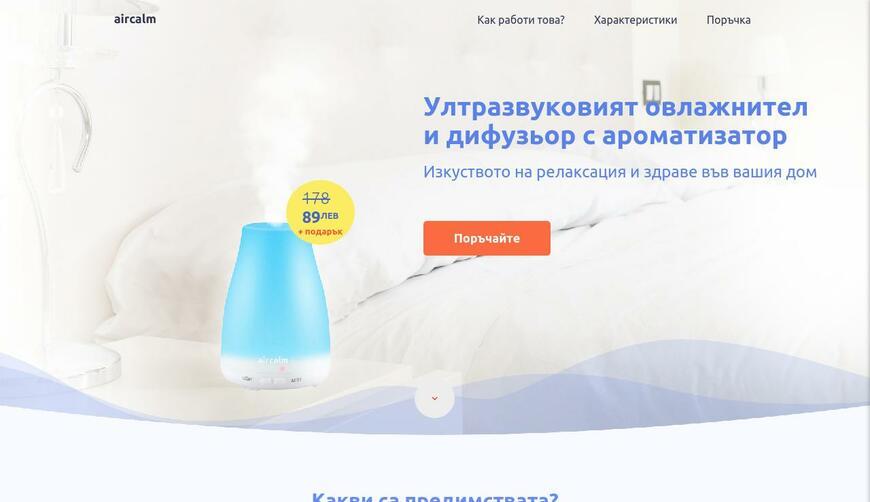 AirCalm — ультразвуковой увлажнитель с ароматизатором. Осторожно! Обман!!!