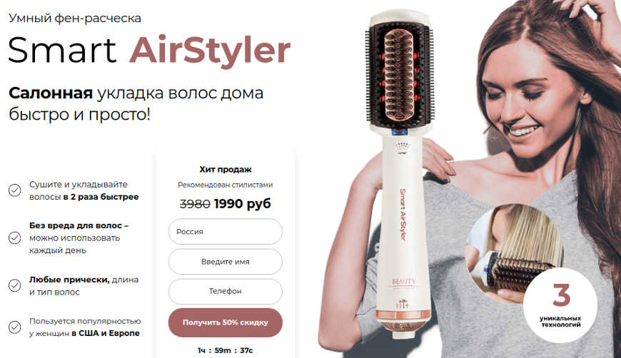 Smart AirStyler за 1990р. — Обман!