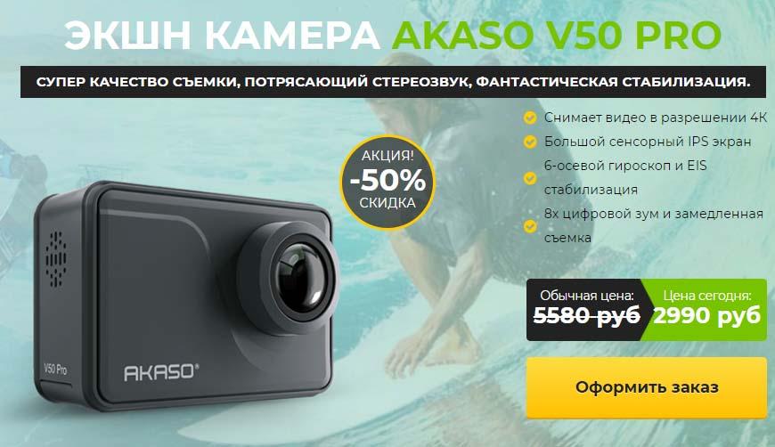 Экшн камера AKASO V50 PRO за 2990р. — Обман!