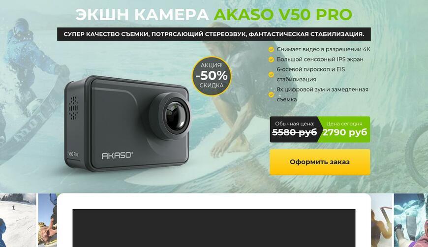 Экшн камера AKASO V50 PRO. Осторожно! Обман!!!
