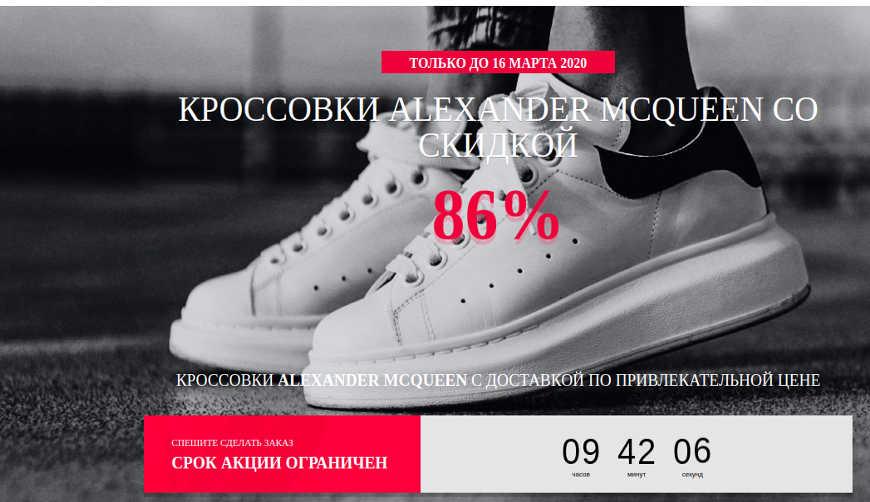 Разоблачение лохотрона Alexander McQueen за 3990р. Обман!