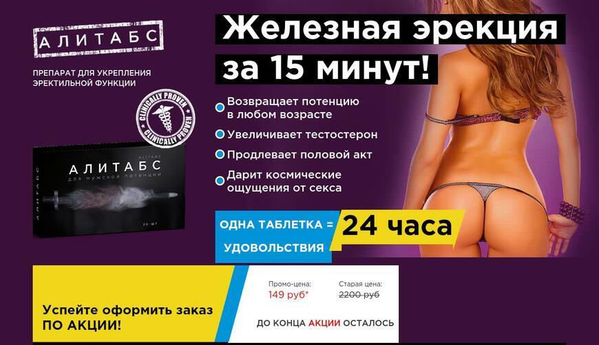Алитабс — средство для повышения потенции за 149 руб.. Осторожно! Обман!!!