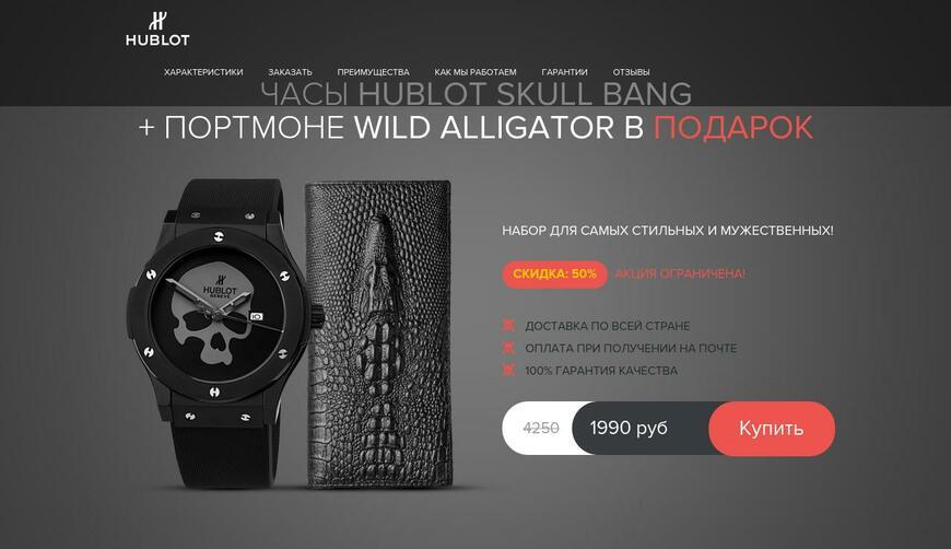 Часы Hublot Skull Bang и Портмоне Wild Alligator в подарок. Осторожно! Обман!!!