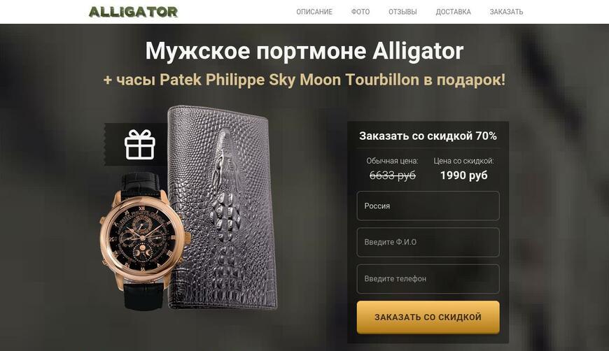 Мужское портмоне Alligator + часы Patek Philippe Sky Moon Tourbillon в подарок. Осторожно! Обман!!!