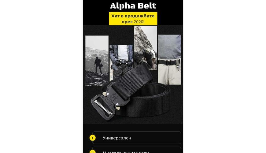 Alpha Belt — тактический ремень. Осторожно! Обман!!!