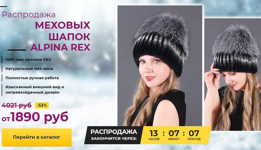 Копия официального сайта ALPINA REX