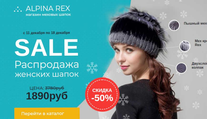 Распродажа Меховых Шапок Alpina Rex. Разоблачение