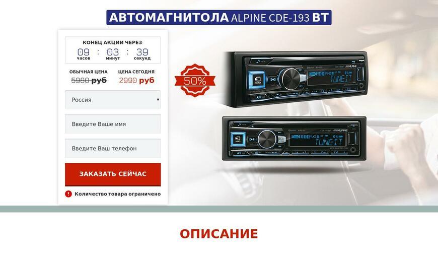 Разоблачение Alpine CDE-193 ВТ (Магнитола)
