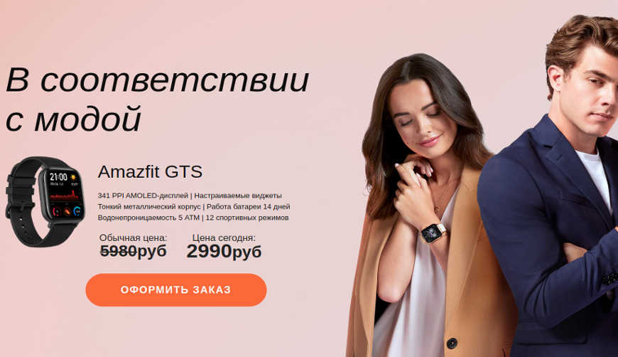 Часы Amazfit GTS за 2990р. Обман!