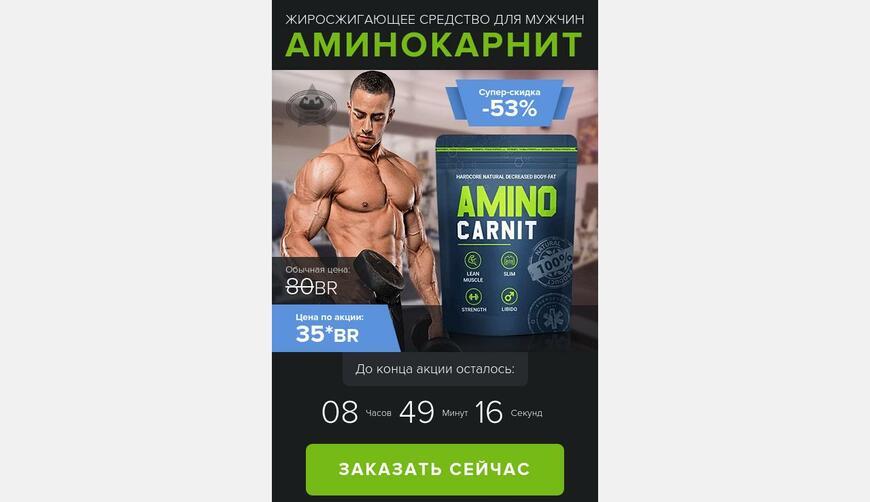 Аминокарнит — жиросжигающее средство для мужчин. Осторожно! Обман!!!