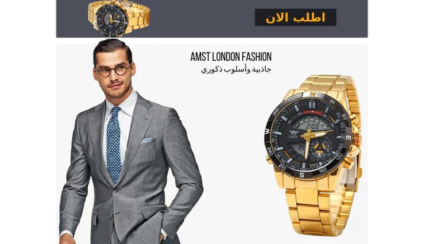 AMST London Fashion Часы. Осторожно! Обман!!!