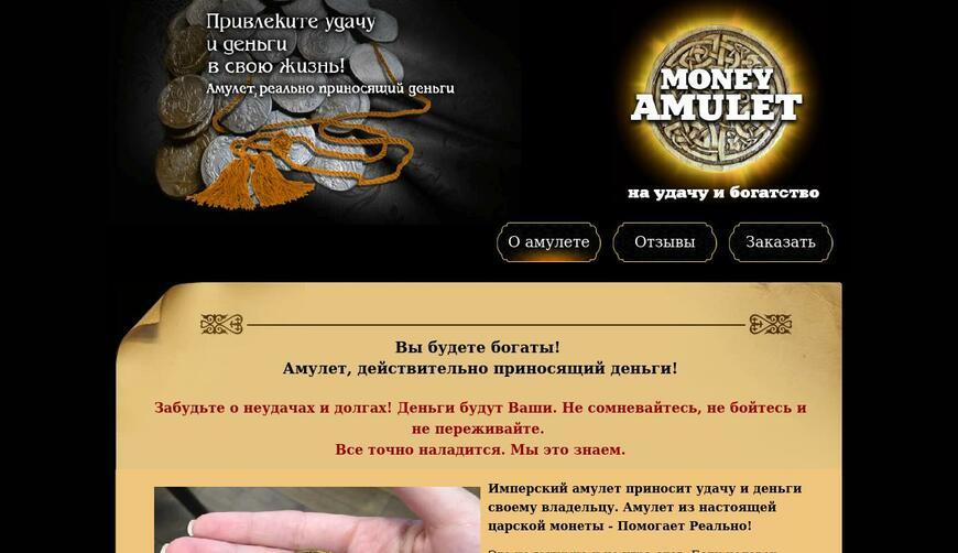 Монета-амулет на удачу и богатство (Money Amulet) 199р. Осторожно! Обман!!!