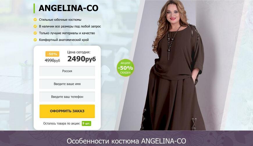 ANGELINA-CO — стильные юбочные костюмы. Осторожно! Обман!!!