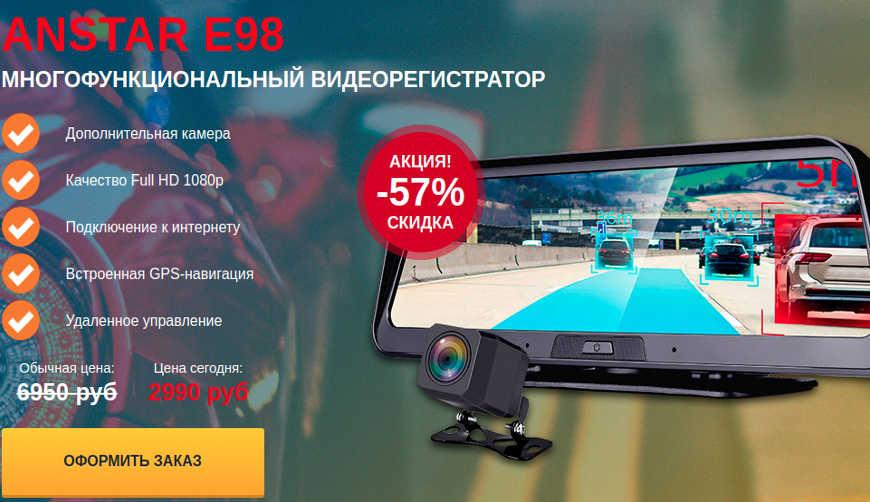 Разоблачение видеорегистратора Anstar E98