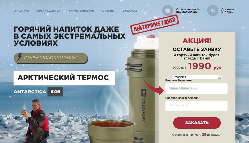 Арктический термос Antarctica K46 — 1990 руб. Осторожно! Обман!!!