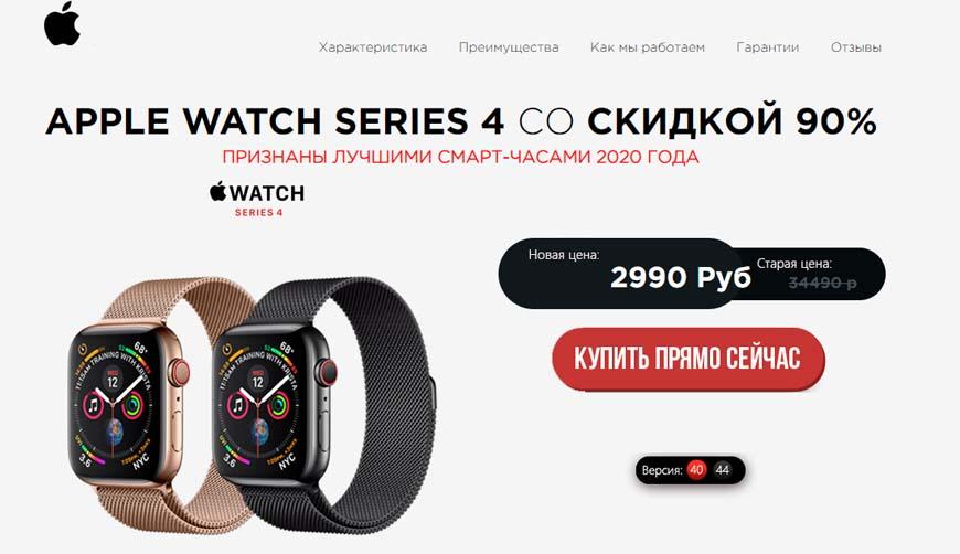 APPLE WATCH Series 4 со скидкой 90% за 2990 — Обман!