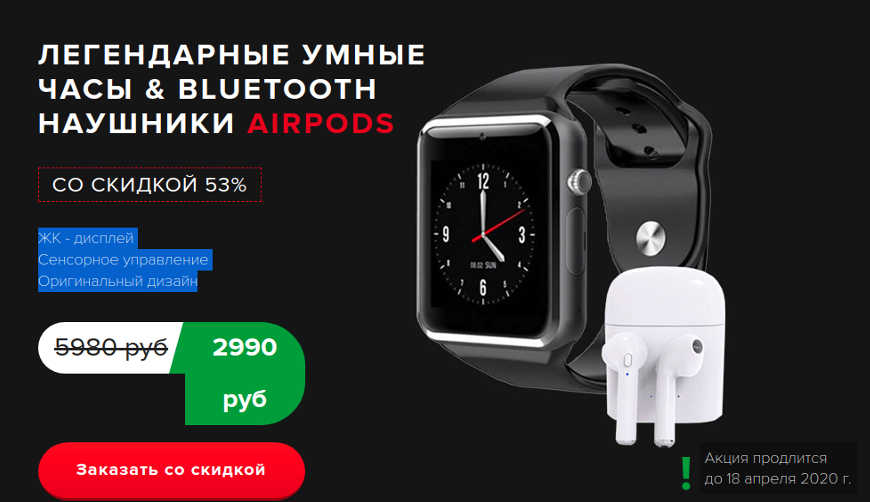 Apple Watch + AirPods за 2990р. — Обман!
