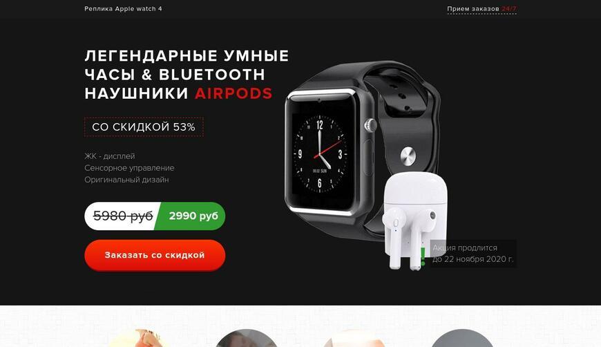 Копия Apple watch 4+наушники в подарок. Осторожно! Обман!!!