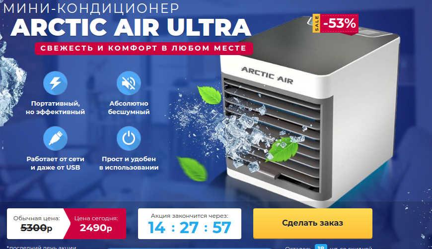 ARCTIC AIR ULTRA за 2490р. — Обман!