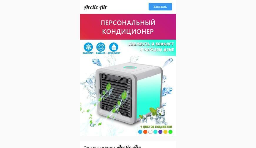 Мини-кондиционер 4в1 ROVUS «Арктика» Air Cooler. Осторожно! Обман!!!