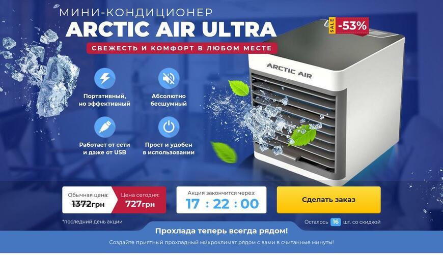 Мини-кондиционер 4в1 Arctic Air Ultra. Осторожно! Обман!!!