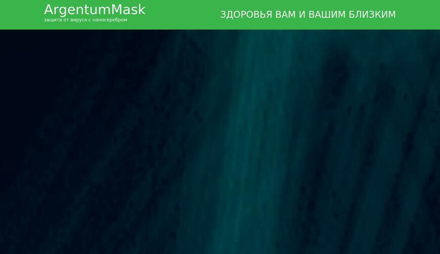 ArgentumMask защитная маска с наносеребром. Осторожно! Обман!!!