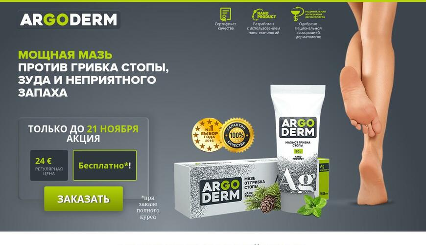 ARGODERM — мазь от грибка (бесплатно). Осторожно! Обман!!!