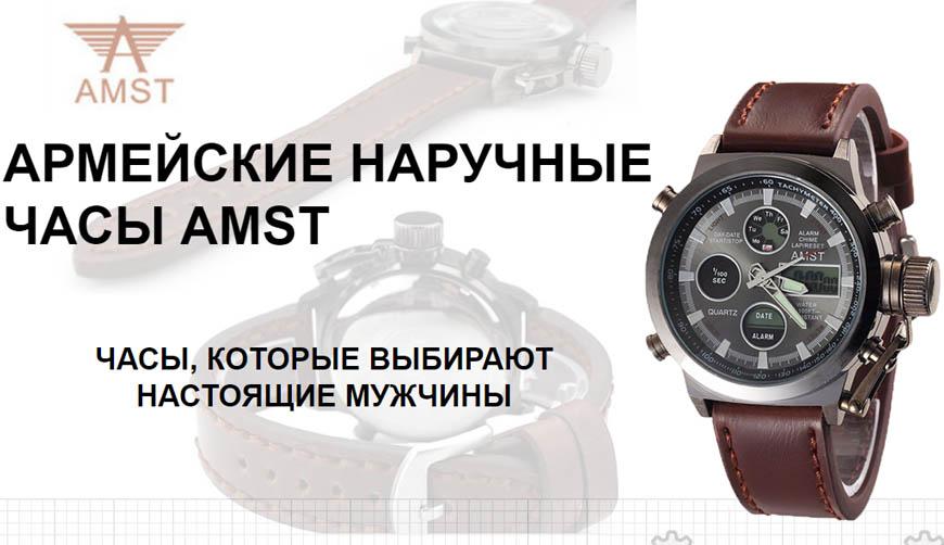 Армейские наручные часы AMST за 1990р. — Обман!