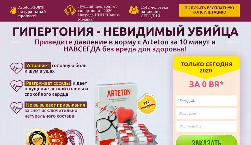 Arteton — средство от гипертонии за 0 руб.. Осторожно! Обман!!!
