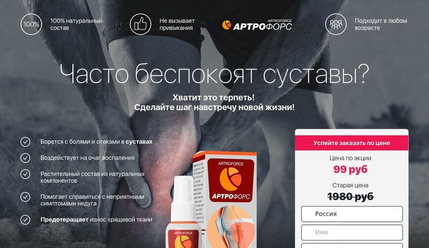 Артрофорс — cредство для суставов за 99 руб.. Осторожно! Обман!!!