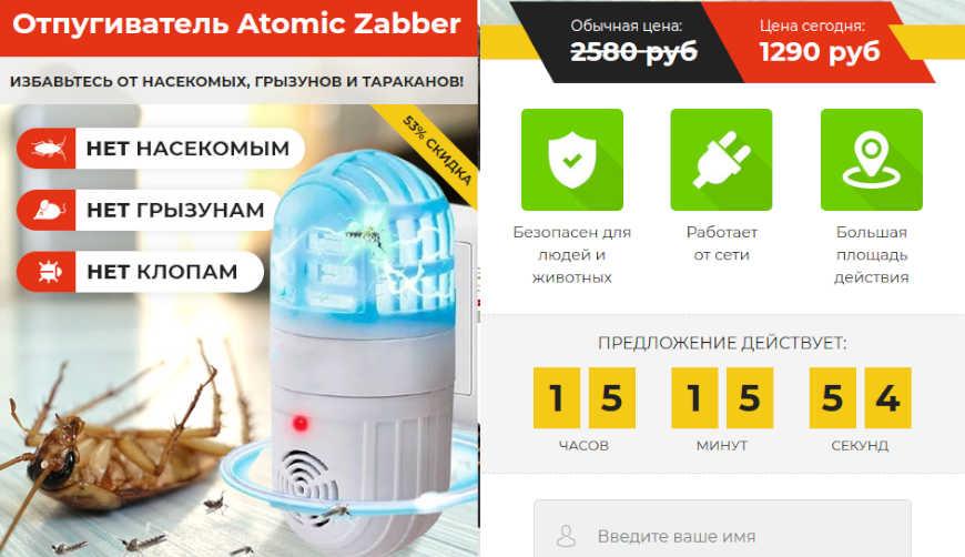 Atomic Zabber за 1290р. — Обман!