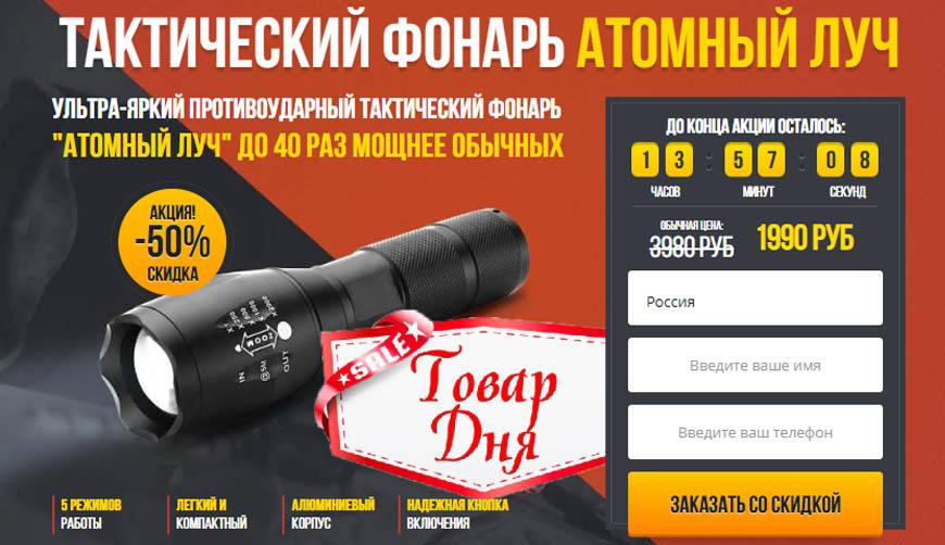 Тактический фонарь «Атомный Луч» за 1990 р. — Обман!