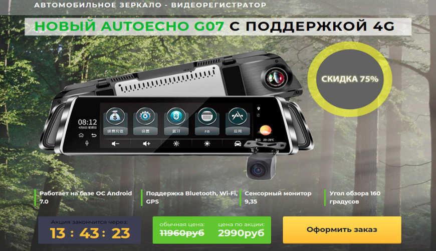 Разоблачение Зеркала-Видеорегистратора Autoecho G07