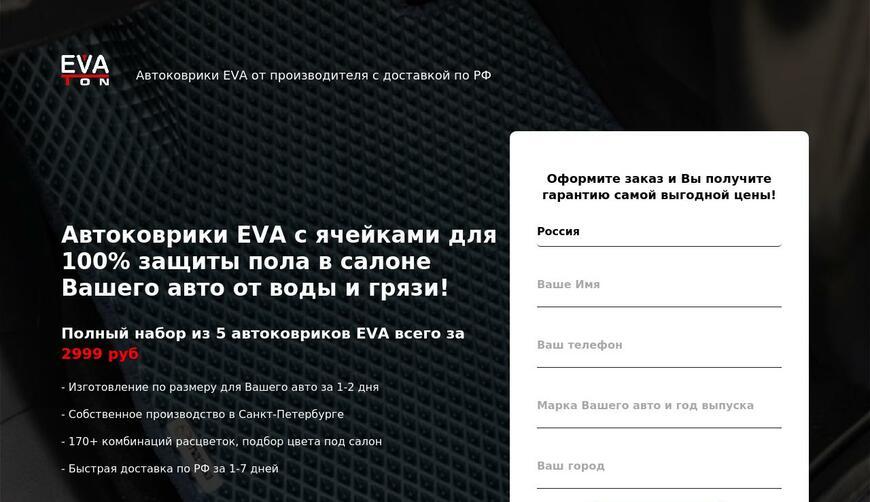 Автомобильные EVA ковры. Осторожно! Обман!!!