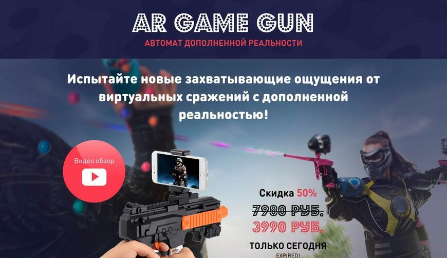 Разоблачение Ar Game Gun (Виртуальный Автомат)