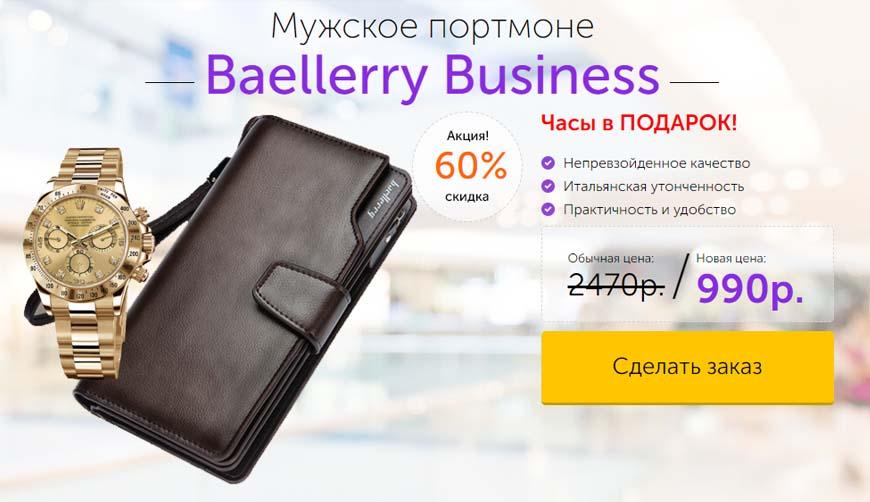 Мужское портмоне Baellerry Business за 990 р. — Обман!