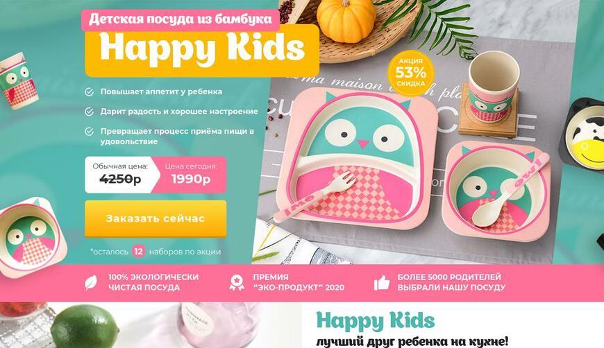 Бамбуковая Посуда для Детей. Разоблачение Happy Kids