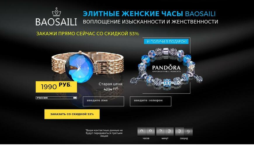 Часы Baosaili и браслет Pandora в подарок. Осторожно! Обман!!!