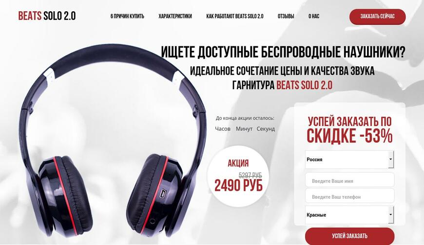Beats Solo 2 Беспроводные Наушники. Разоблачение лохотрона