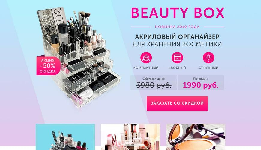 Beauty Box. Разоблачение Органайзера для Косметики