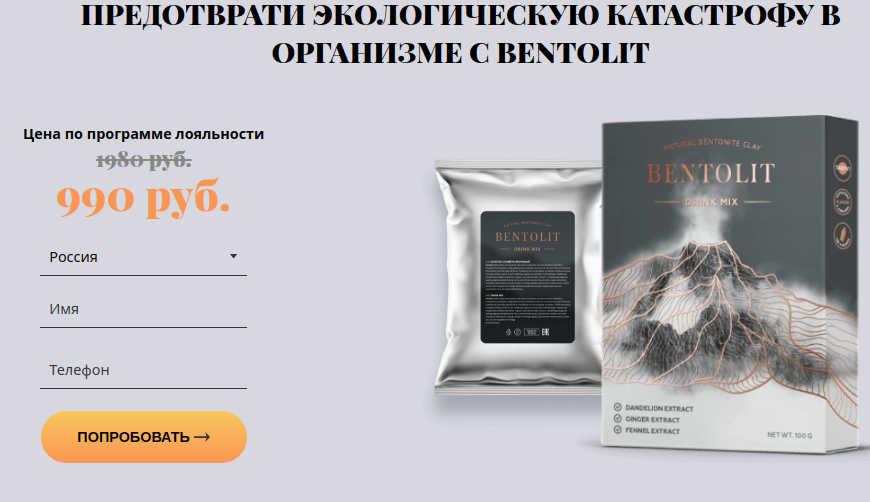 Средство BENTOLIT за 990р. — Обман!