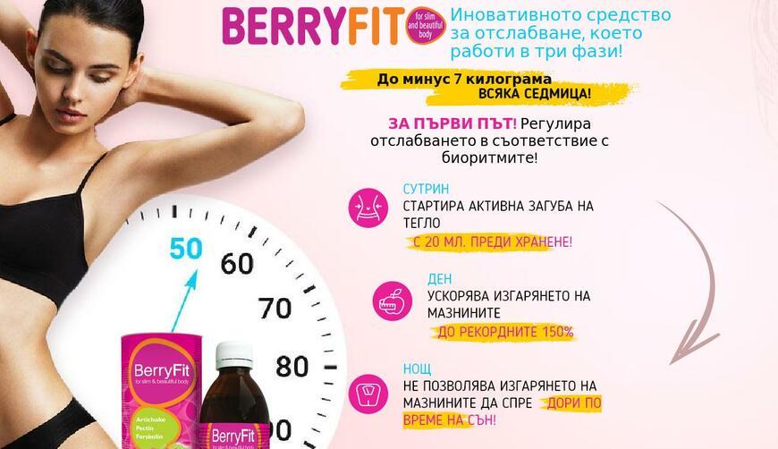 BerryFit — средство для похудения. Осторожно! Обман!!!