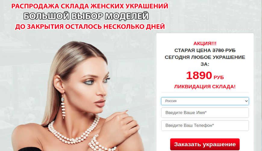 Женские украшения по 1890р. — Обман!