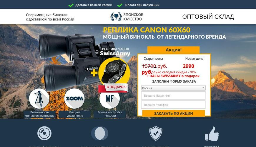 Бинокль CANON 70х70 + часы Swiss Army в подарок. Осторожно! Обман!!!