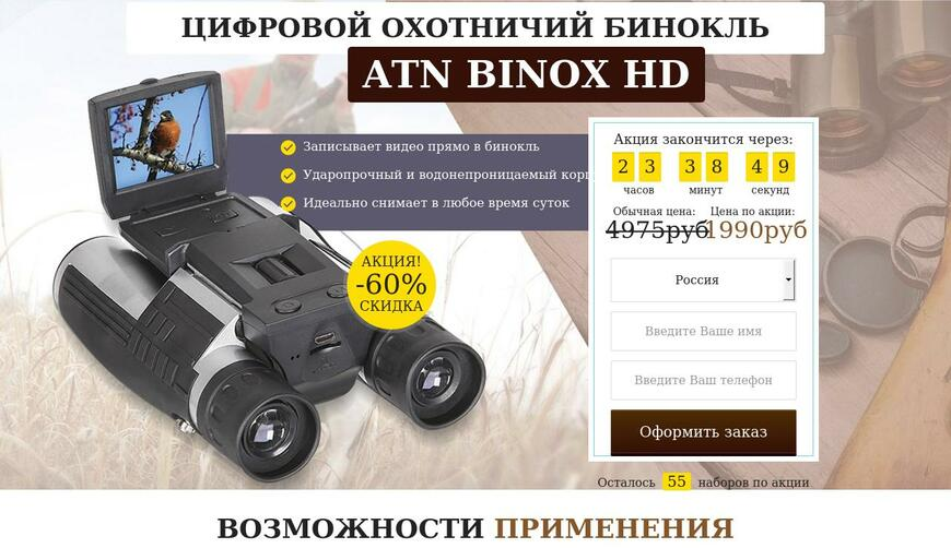 Цифровой охотничий бинокль ATN BINOX HD — 1990 руб.. Осторожно! Обман!!!
