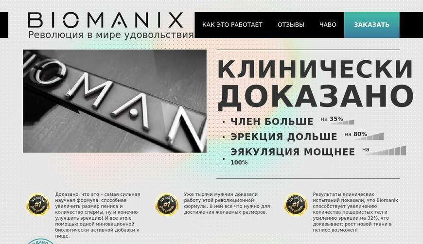 Biomanix — капсулы для потенции