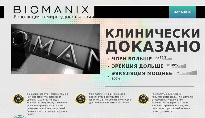 Капсулы для потенции Biomanix — 990 руб.. Осторожно! Обман!!!