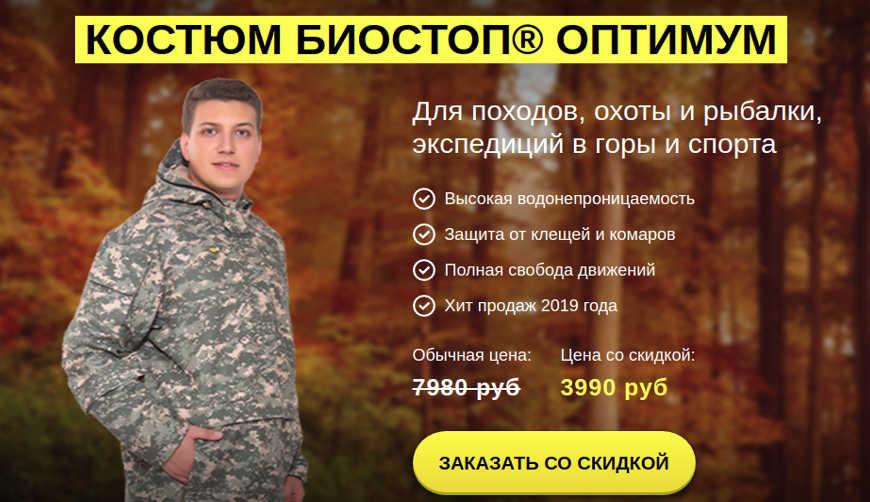 БИОСТОП® ОПТИМУМ за 3990р. — Обман!