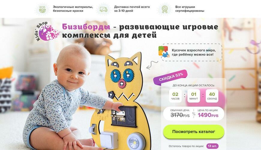 Бизиборд — развивающий игровой комплекс для детей. Осторожно! Обман!!!